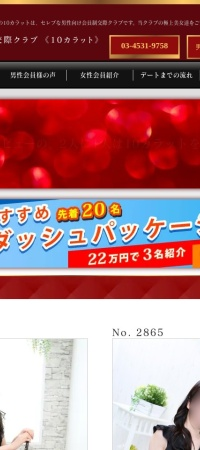 Screenshot of ten-carat.jp
