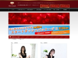 http://ten-carat.jp/