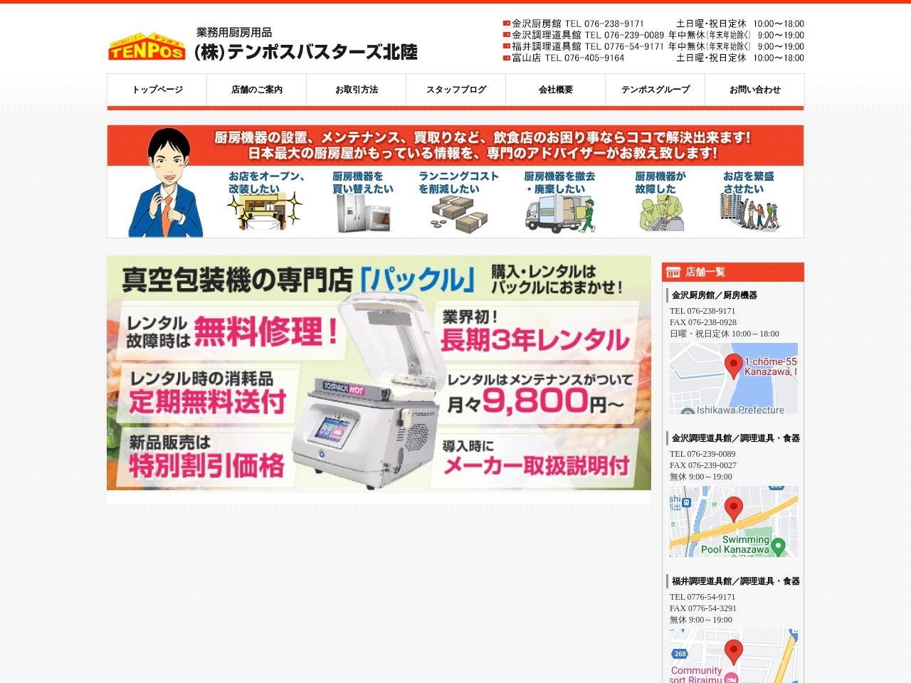 テンポス福井調理道具館