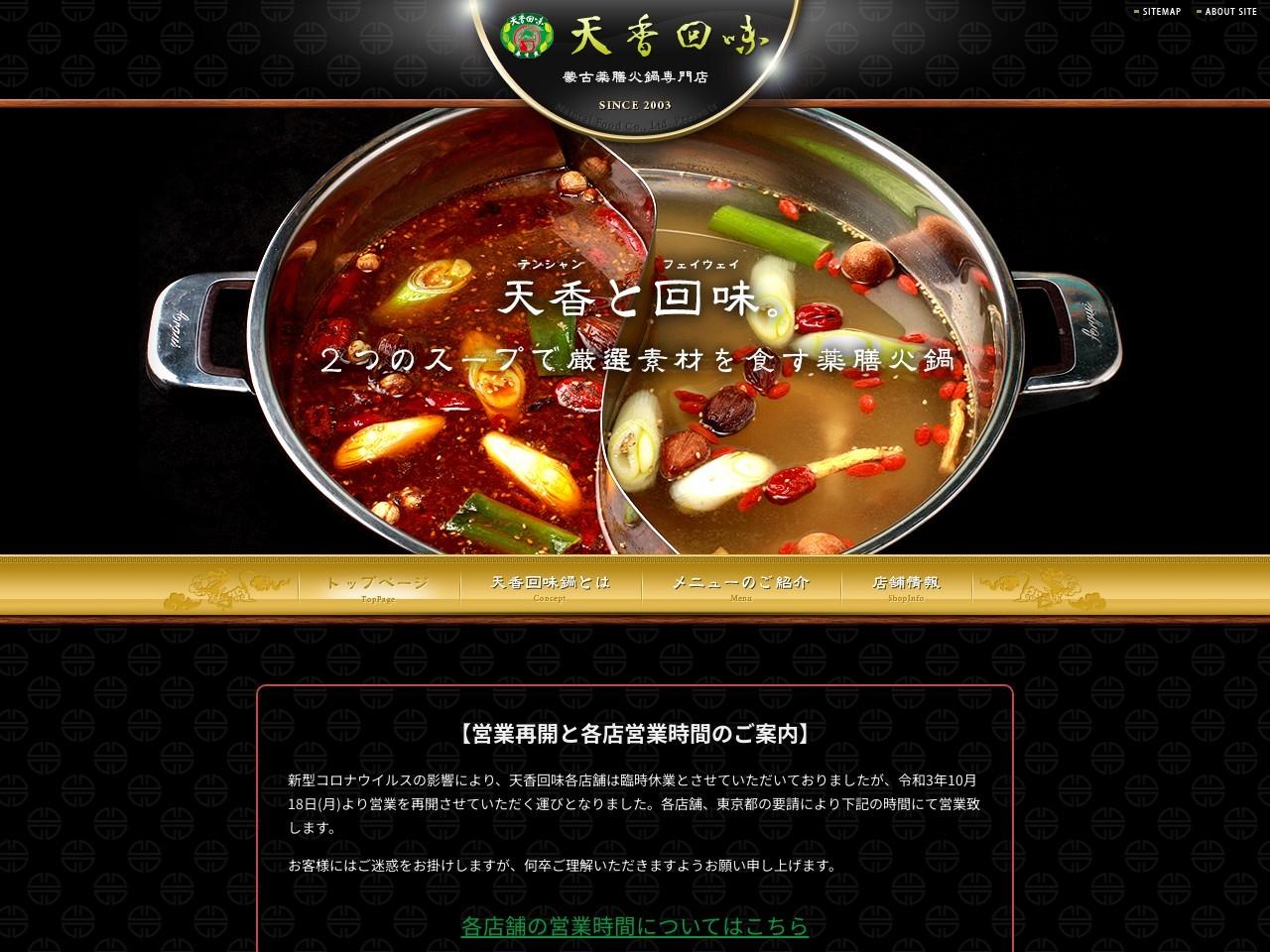 テンシャンフェイウェイ(天香回味)/赤坂店