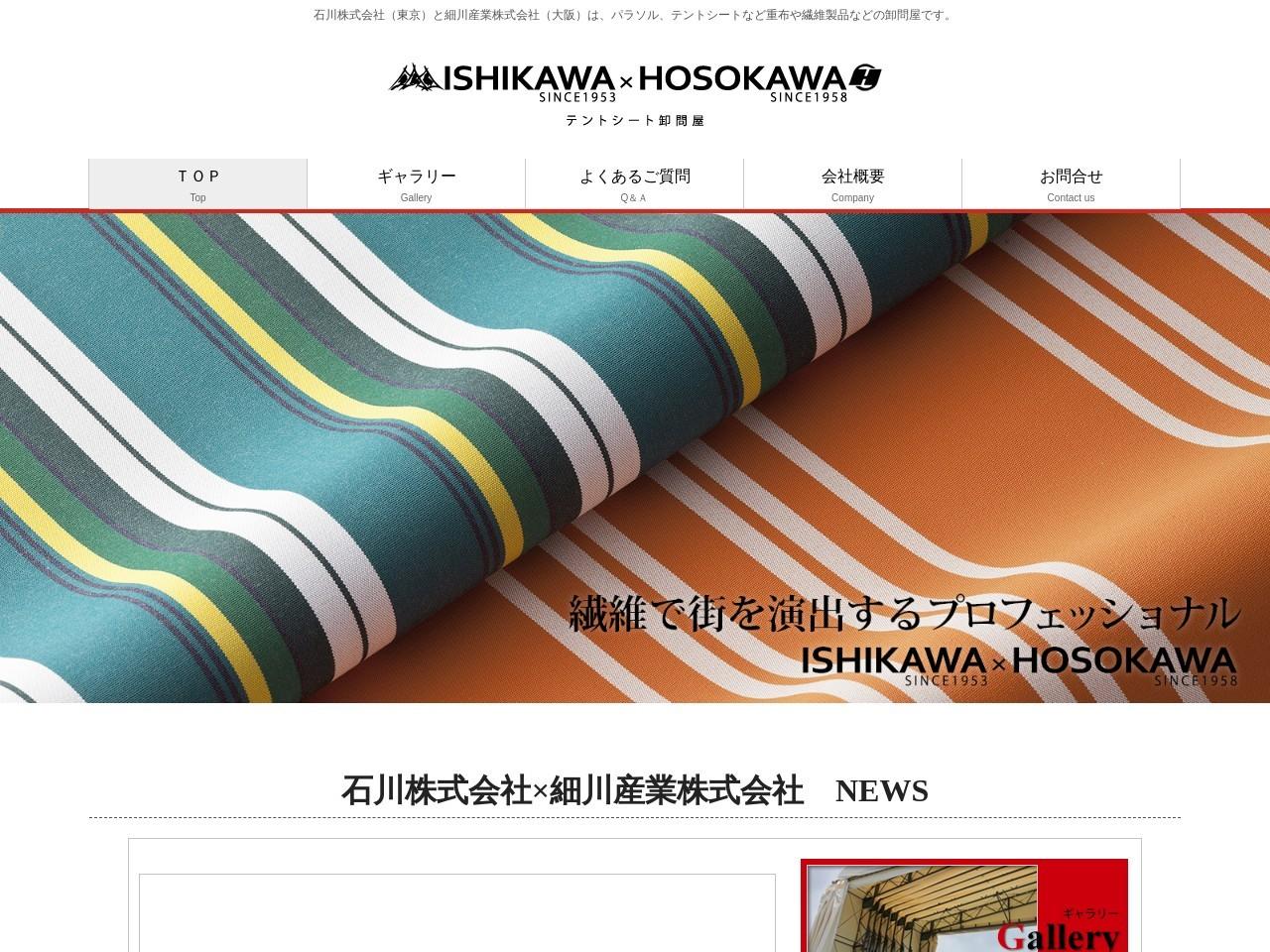 石川株式会社