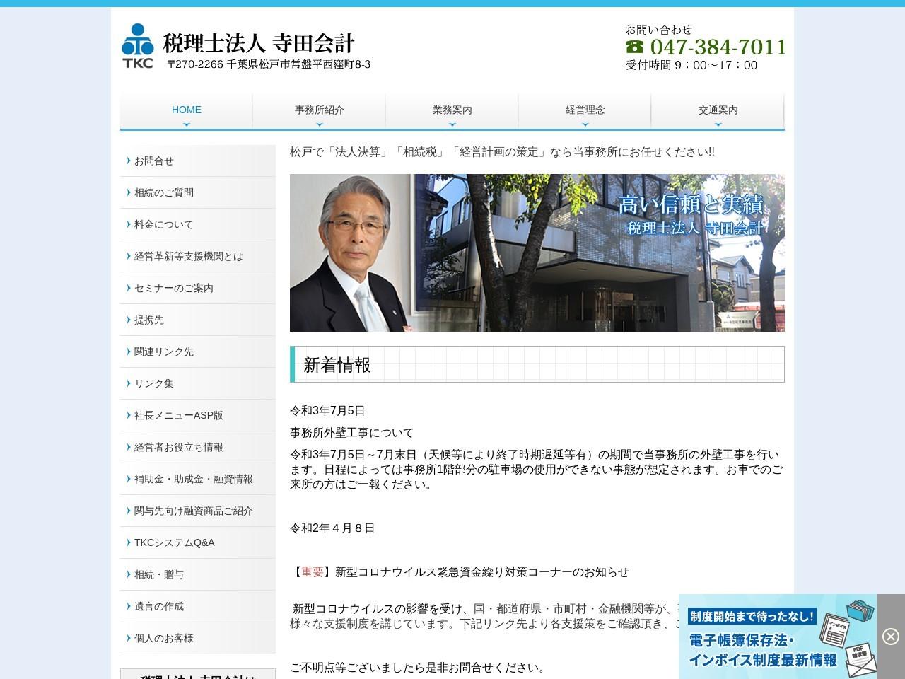 税理士寺田昭男事務所
