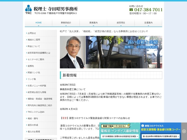 Screenshot of teradakaikei-matsudo.tkcnf.com