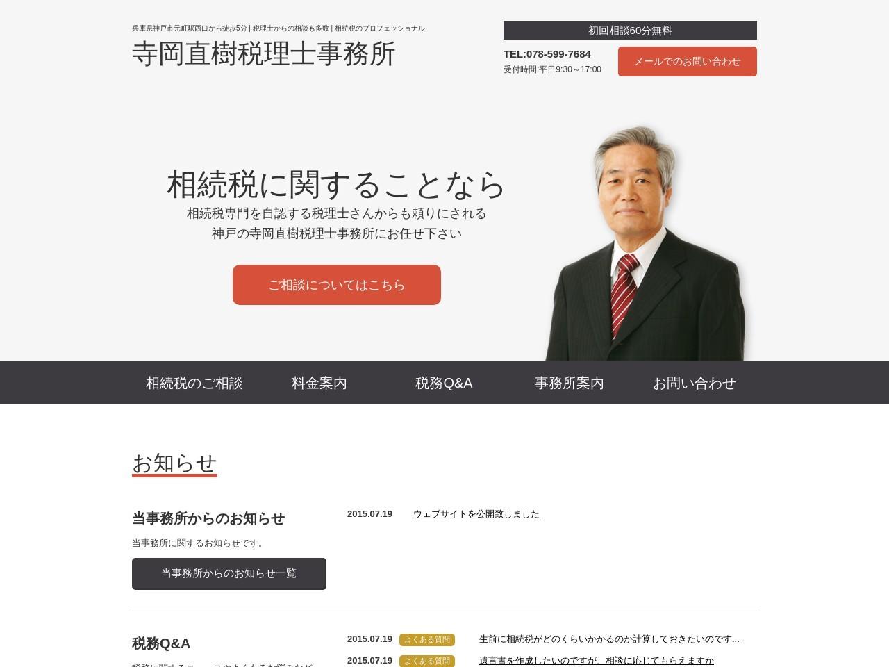 寺岡直樹税理士事務所