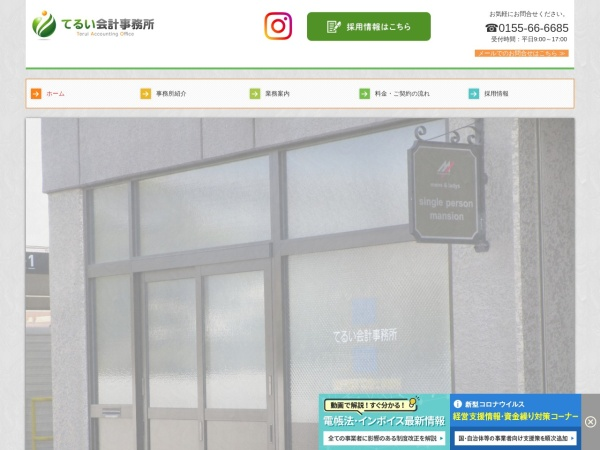 Screenshot of terui-kaikei.tkcnf.com