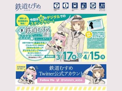 http://tetsudou-musume.net/