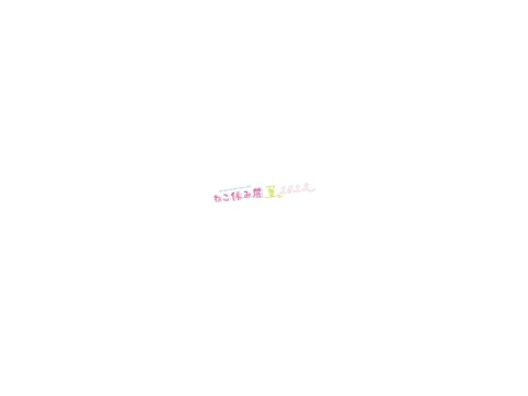 http://tgs.jp.net/event/neko-break