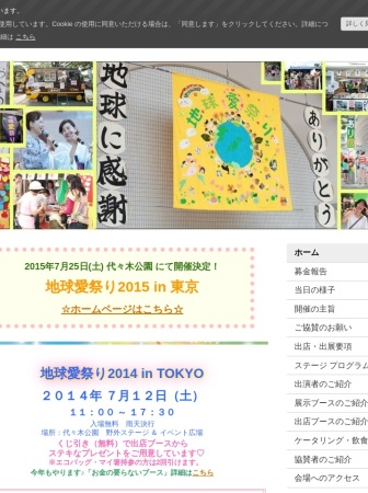 Screenshot of thank-earth-tokyo2014.jimdo.com
