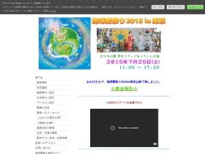 http://thank-earth-tokyo2015.jimdo.com/
