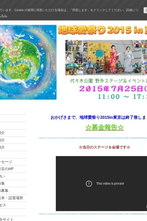 Screenshot of thank-earth-tokyo2015.jimdo.com