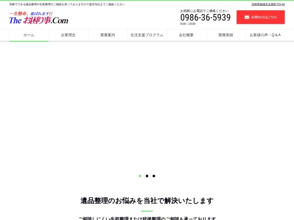 Screenshot of the-okomarigoto.com