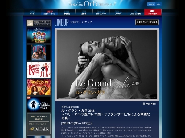 Screenshot of theatre-orb.com