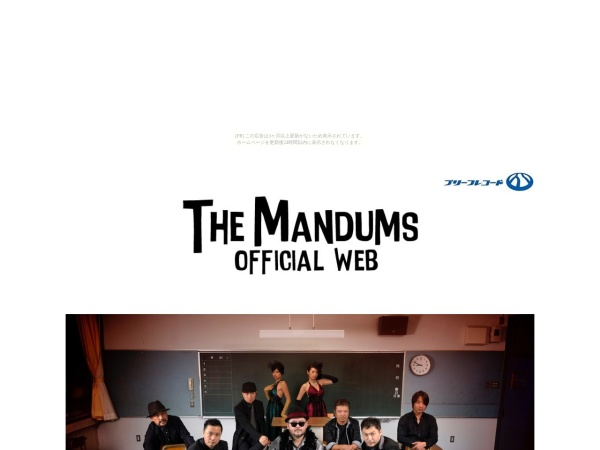http://themandums.nengu.jp/The_Mandums_Web/Welcome.html