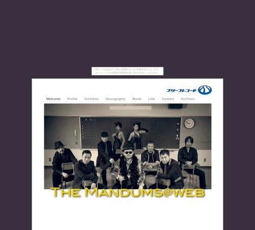 http://themandums.nengu.jp/The_mandums_%40_web/Welcome.html