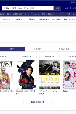 Screenshot of thering-movie.jp