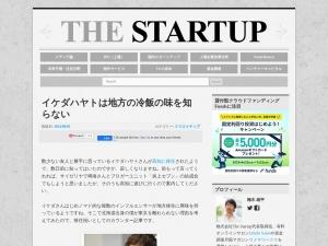 http://thestartup.jp/?p=10824