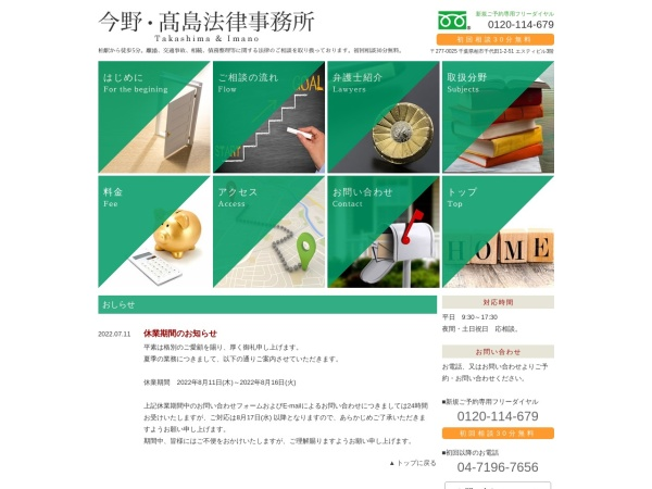 Screenshot of ti-law.jp