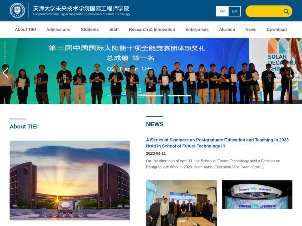 Screenshot of tiei.tju.edu.cn