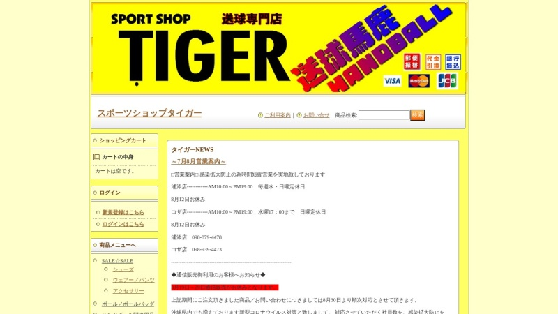Screenshot of tiger-sp.ocnk.net