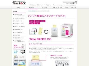http://timepack.amano.co.jp/products/timepack2.html#__utma=1.336158486.1401464888.1401464888.1401469473.2&__utmb=1.3.9.1401469478818&__utmc=1&__utmx=-&__utmz=1.1401469473.2.2.utmcsr=google|utmccn=(organic)|utmcmd=organic|utmctr=(not%20provided)&__utmv=-&__utmk=217626006