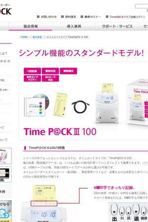 Screenshot of timepack.amano.co.jp