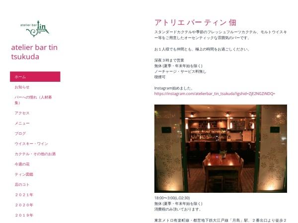 http://tintsuku.jimdo.com/