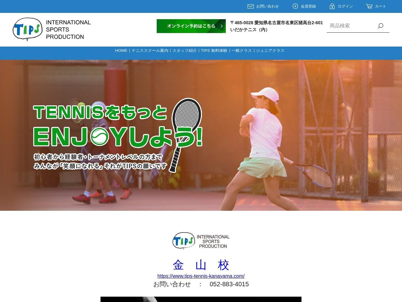 ティップスインターナショナルテニススクール