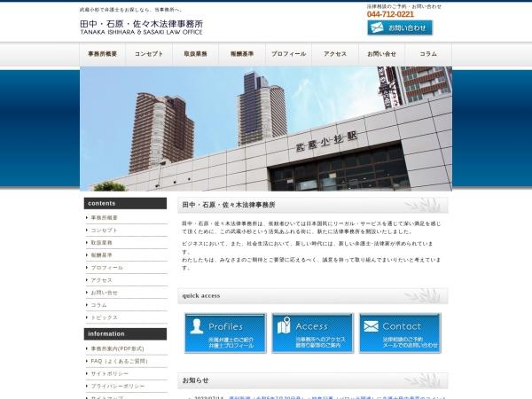 Screenshot of tis-law.com