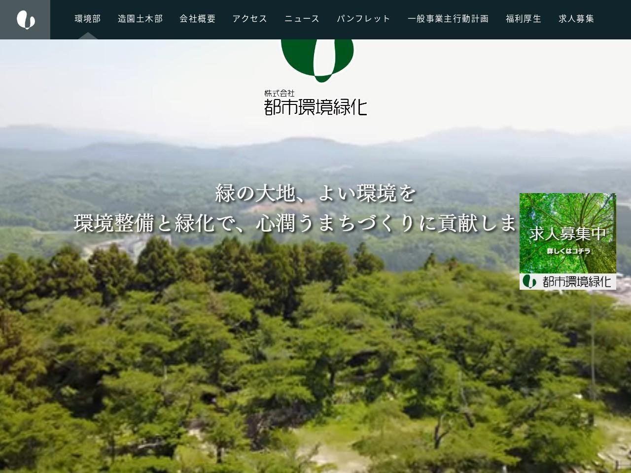 株式会社都市環境緑化