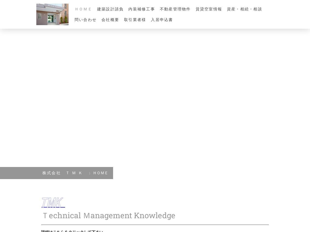 株式会社TMK