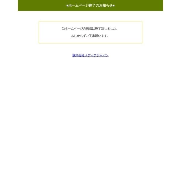 Screenshot of toba-omiyage.com