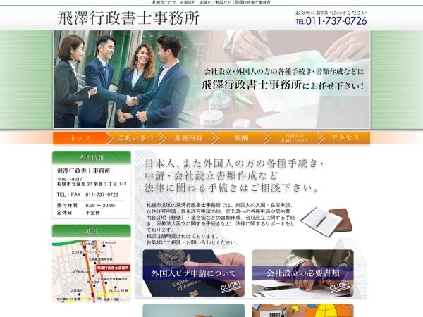 Screenshot of tobisawa-gyousei.com