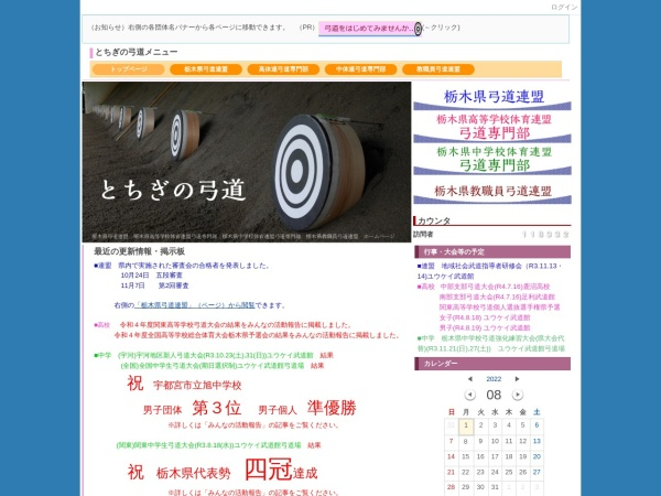 Screenshot of tochigi-kyudo.org