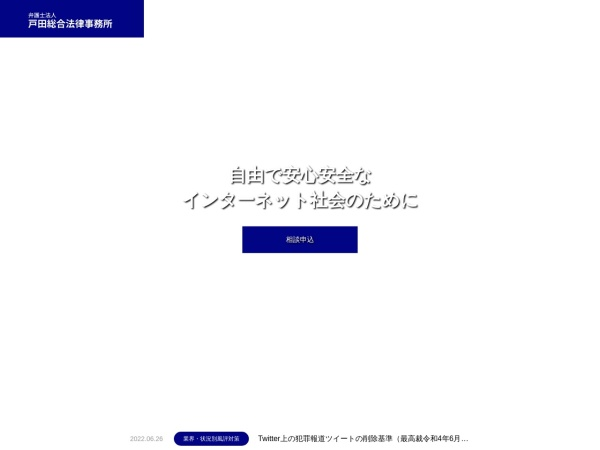 Screenshot of todasogo.jp