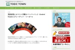 http://toeic-town.net/tadoku-series-graded-readers/