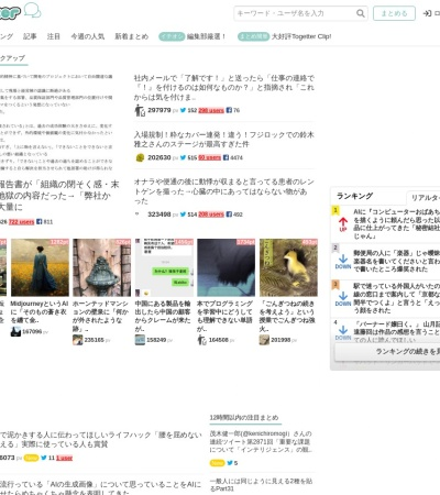 Screenshot of togetter.com