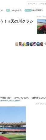 Screenshot of togetter.com