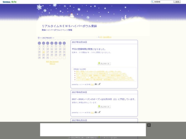 http://tohachinews.seesaa.net/
