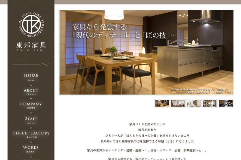 Screenshot of tohokagu.com