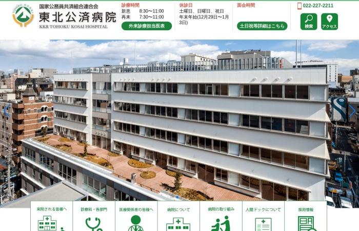 Screenshot of tohokukosai.com
