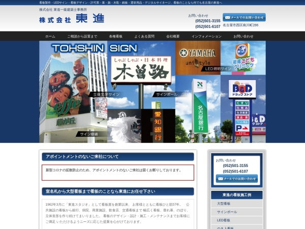 Screenshot of tohshin-sign.co.jp