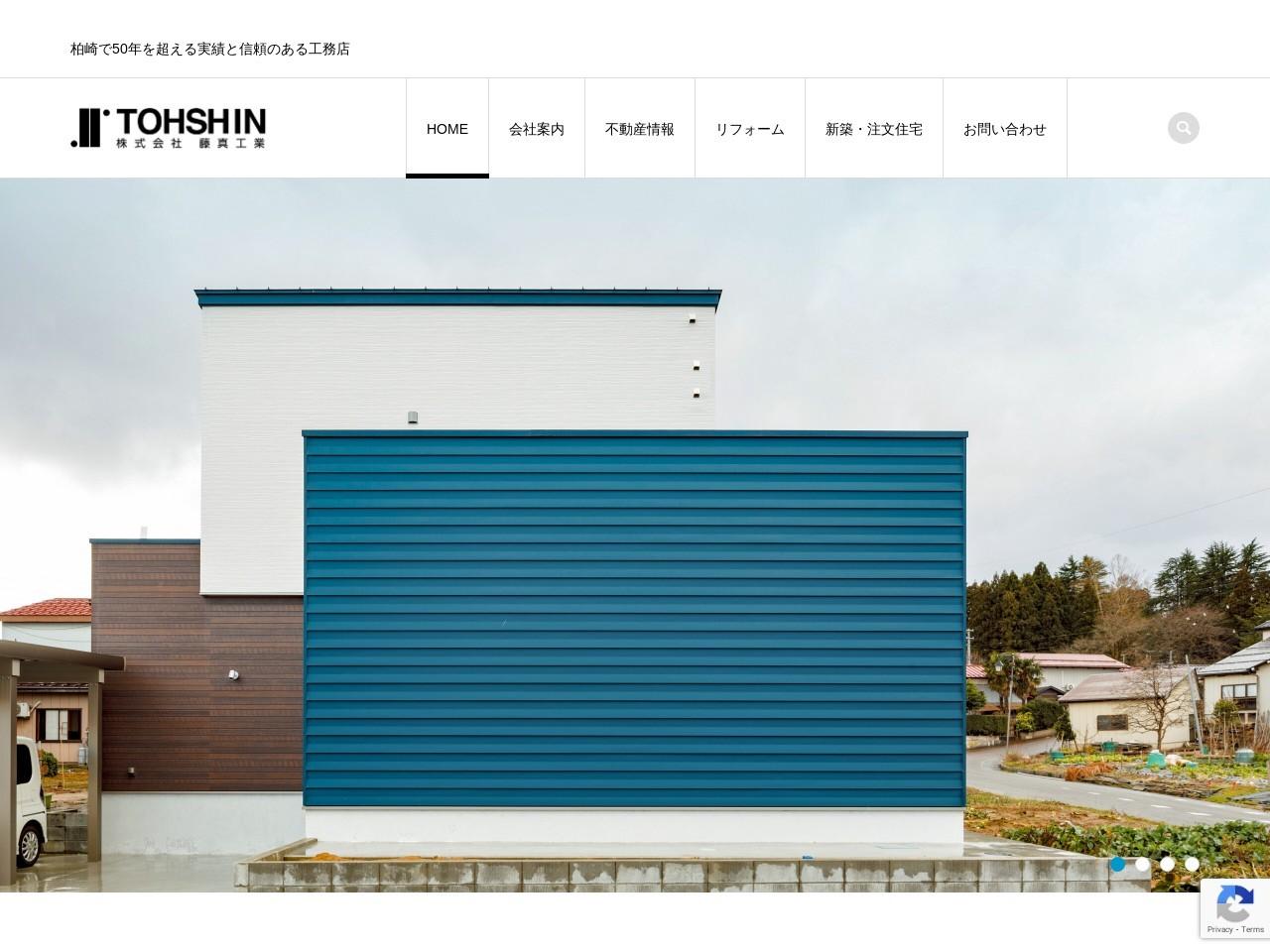 株式会社藤真工業