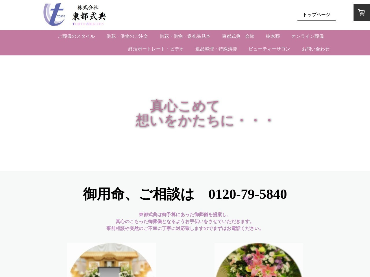 株式会社東都式典