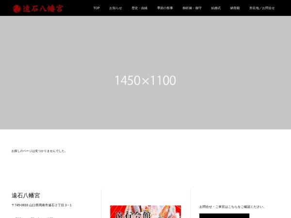 http://toishi.co.jp/hachiman/gokitou_qa/index.html