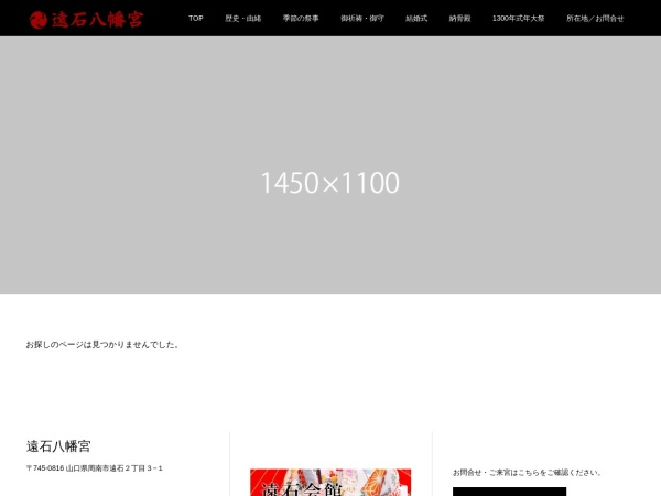 Screenshot of toishi.co.jp
