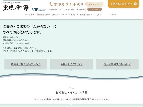 Screenshot of toj.jp