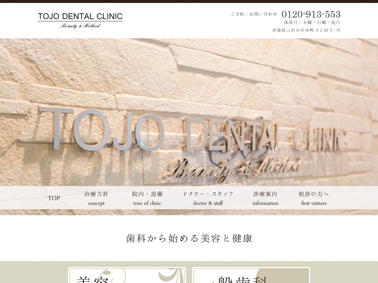 TOJO-DENTAL-CLINIC BEAUTY&METHOD (青森県三沢市)