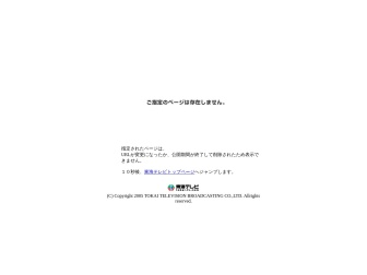 http://tokai-tv.com/aqua/