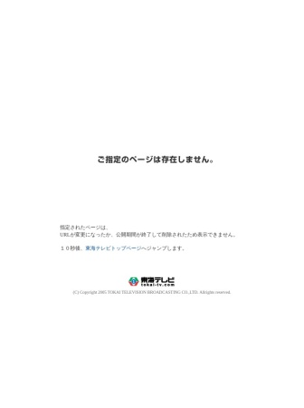 Screenshot of tokai-tv.com