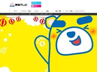 http://tokai-tv.com/matsuri2018/